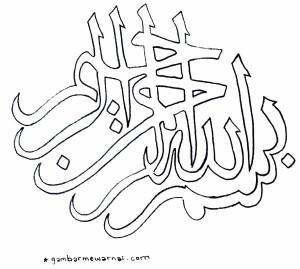 Mewarnai Kaligrafi Bismillah