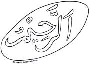 Contoh Tulisan Kaligrafi Asmaul Husna Ar Rahim