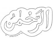 Mewarnai Kaligrafi Asmaul Husna